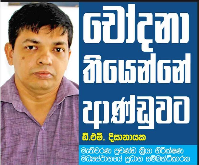 Interview with Mawbima newspaper (Sinhala)