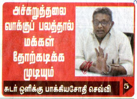 Dr. Saravanamuttu interview_Sudoroli NP