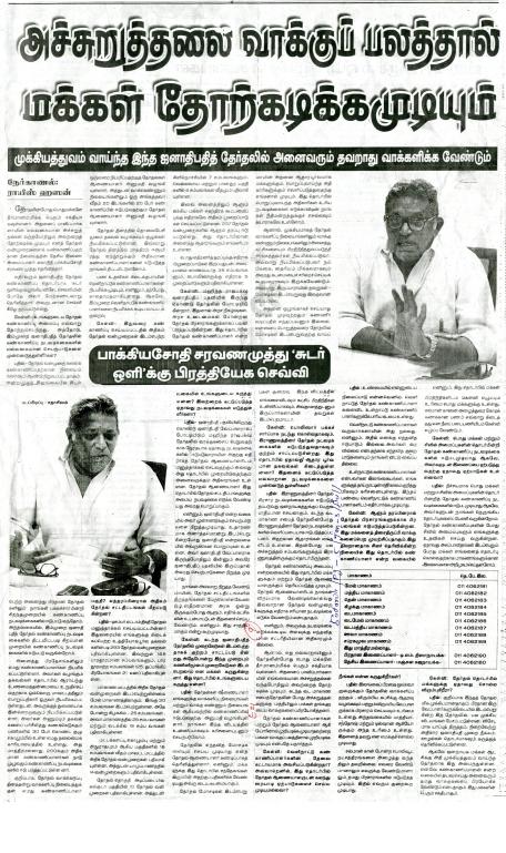 Dr. Saravanamuttu interview_Sudoroli