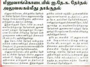 Thinakkural article on CMEV 29.07.2015