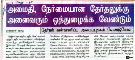 Thinakaran 17.08.2015 (2)