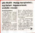 Thinakural (1)8.8.2015 pg1