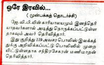 Thunakural (2) 8.8.2015 pg 6