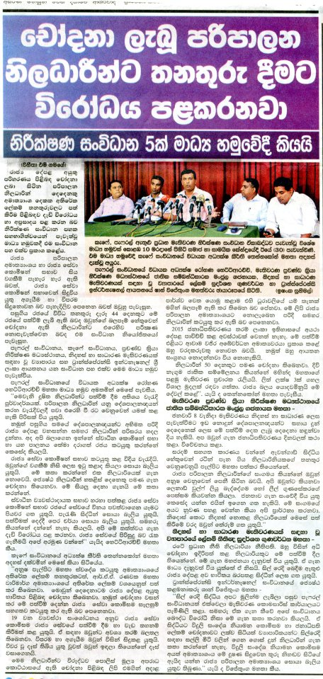 Lankadeepa 2016-05-31 pg 18
