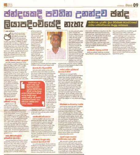 Article in Ada newspaper