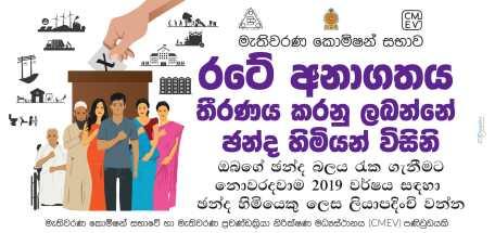 Election violence in Sri Lanka | Centre for Monitoring